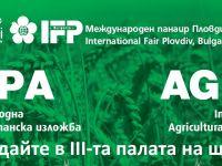XXVII Международна изложба АГРА 2018