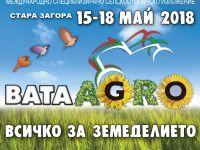 БАТА АГРО тази година ще се проведе от 15 до 18 май в Стара Загора